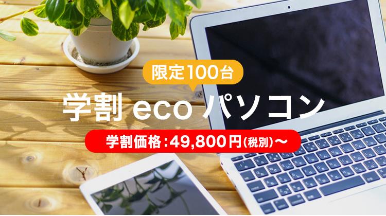 学割ecoパソコン