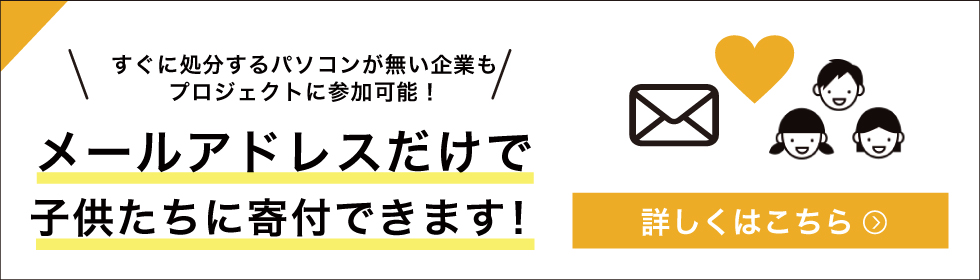 メールアドレスだけで子供たちに1円寄付できます!
