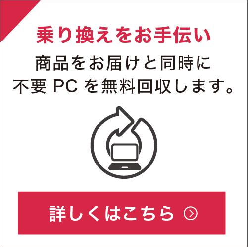 乗り換えをお手伝い - 商品をお届けと同時に不要PCにを無料回収します。-